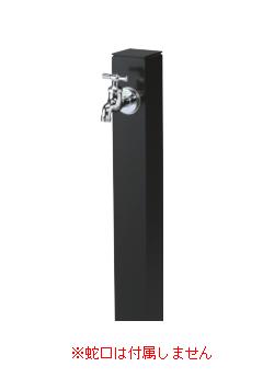 ニッコーエクステリア 立水栓ユニット コロル OPB-RS-24 ブラック(BK) ※蛇口は別売
