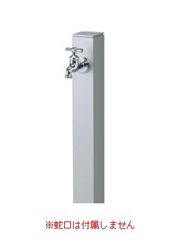 ニッコーエクステリア 立水栓ユニット コロル OPB-RS-24 シルバー(SV) ※蛇口は別売