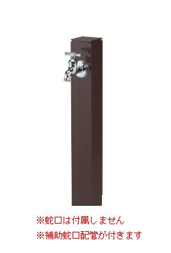 ニッコーエクステリア 立水栓ユニット コロル OPB-RS-24W(補助蛇口) ブラウン(BR) ※蛇口・補助蛇口は別売