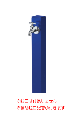 ニッコーエクステリア 立水栓ユニット コロル OPB-RS-24W(補助蛇口) ネイビー(NV) ※蛇口・補助蛇口は別売