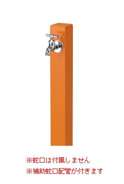 ニッコーエクステリア 立水栓ユニット コロル OPB-RS-24W(補助蛇口) オレンジ(OR) ※蛇口・補助蛇口は別売