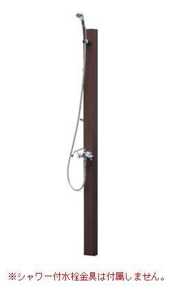 ニッコーエクステリア シャワーポール・レヴウッドタイプ(お湯用・水用) PF-SF-8T ※シャワー付水栓金具は別売