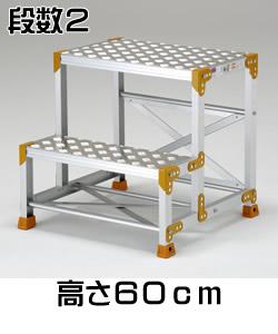 作業台 高さ60cm 段数2 FG-266CP