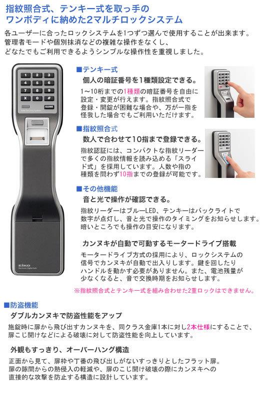 【搬入・据置費込み】エーコー 耐火金庫 テンキー・指紋照合 2マルチロック式 ガードマスター ONS-FE ※重量67kg