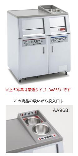 カワジュン 屋内用 分別トラッシュボックス M12V 喫煙タイプ AA968 AA968 M12V 喫煙タイプ [アミューズメント/パーク/施設/設置/業務用/分別/ごみ/ゴミ箱], IKSPIARI ONLINE SHOP:7488cd1c --- sunward.msk.ru