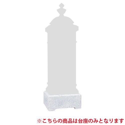 【送料要見積】東洋石創 ポスト台座 85037 ※ポスト本体は別途