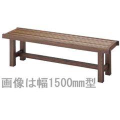 グローベン 縁台 燻竹 幅1500×奥行385mm A60TJE150E