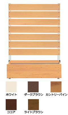 (有)エステク 置くだけ簡単!樹脂製 目隠しフェンス プランターボックス付フェンス 高さ120 板間隔1
