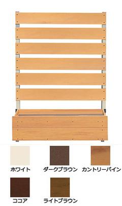(有)エステク 置くだけ簡単!樹脂製 目隠しフェンス プランターボックス付フェンス 高さ120 板間隔3