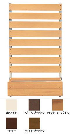 エステク 樹脂製 目隠しフェンス プランターボックス付フェンス 高さ150 板間隔3 エリア限定送料無料