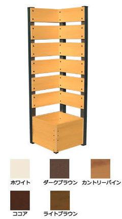 (有)エステク 置くだけ簡単!樹脂製 目隠しフェンス プランターボックス付コーナーフェンス 高さ120 板間隔3