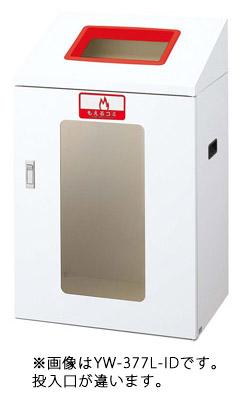 【送料無料】リサイクルボックスYIS-90 (青) ビン・カン YW-381L-ID