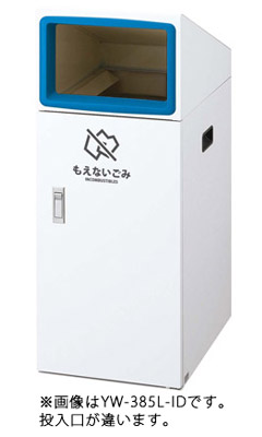 【送料無料】リサイクルボックスTO-50 (青) ビン・カン YW-388L-ID