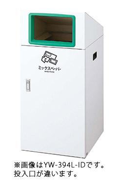 【エントリーでポイント5倍!】【送料無料】リサイクルボックスTO-90 (赤) もえるゴミ YW-391L-ID