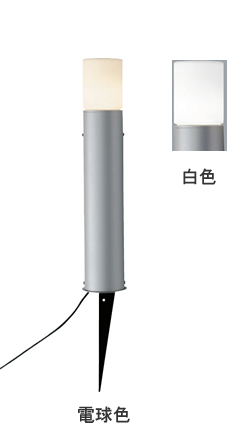 ユニソン ガーデンライト エコルトポールライト LED シルバー EA-01013