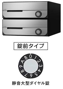 【2戸用】【本体樹脂製】ナスタ 集合郵便受箱(ヨコ型) 前入前出 D-ALL 静音大型ダイヤル錠 ステンレスヘアーライン KS-MB5002PU-2L-S