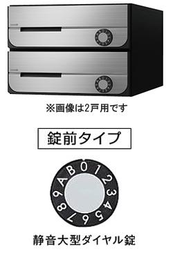 【3戸用】【本体樹脂製】ナスタ 集合郵便受箱(ヨコ型) 前入前出 D-ALL 静音大型ダイヤル錠 ステンレスヘアーライン KS-MB5002PU-3L-S
