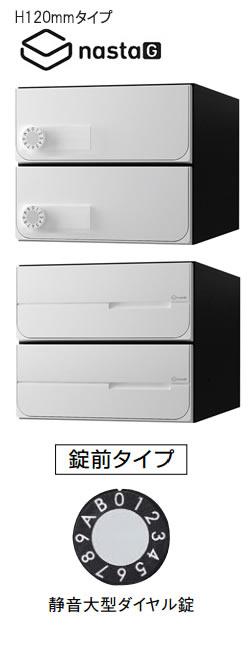 【2戸用】【本体樹脂製】ナスタ 大型郵便対応集合郵便受箱(ヨコ型) 前入後出 D-ALL 静音大型ダイヤル錠 ホワイト KS-MB6302PY-2L-W