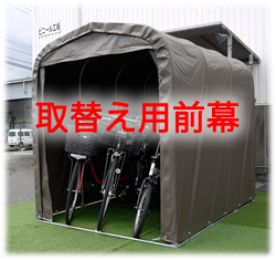 南榮工業 サイクルハウス SH-6 SB 【取替え用前幕】【送料無料】 KSK