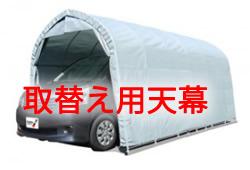 パイプ車庫 2748B GR色 【取替え用天幕】 【送料無料】