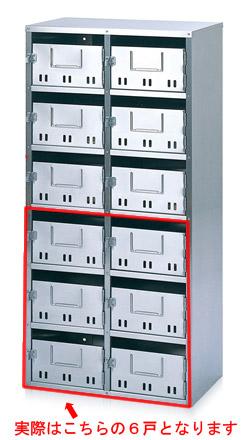 マンション 集合ポスト コーワソニア 集合郵便受箱 前入前出 南京錠対応型 SH-N6(2列3段)