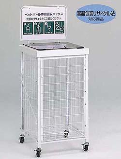 テラモト 資源ゴミ回収用 回収バスケットS テラモト ペットボトル用, トクノシマチョウ:7a496ec4 --- sunward.msk.ru