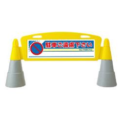 【送料無料】ユニット フィールドアーチ片面 駐車ご遠慮・・ 1460×255×700mm 865-241
