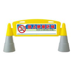 ユニット フィールドアーチ 両面 路上禁煙区域 255×1460×700mm 865-292