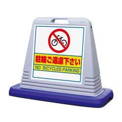 ユニット サインキューブグレー駐輪ご遠慮片面WT付874-041AGY【送料別途】