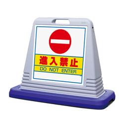 ユニット サインキューブグレー進入禁止 片面WT付 874-051AGY 送料無料
