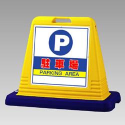 ユニット サインキューブ駐車場 片面WT付 403×835×650mm 874-061A 送料無料