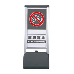 【送料無料】ユニット ♯サインシックB 駐輪禁止 両面 410×510×1236