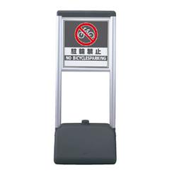 【送料無料】ユニット ♯サインシックA 駐輪禁止 両面 410×510×1236