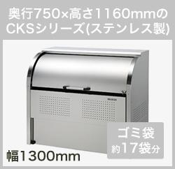 ダイケン ステンレス クリーンストッカーCKS型 CKS-1307 (旧CKS-1300型) 幅1300×奥行750×高さ1160mm ※お客様組立品