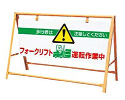 【送料無料】ユニット フォークリフト運転作業中 バリケード 800×1200 871-01A