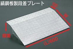 奥岡製作所 スチール製縞鋼板段差プレート JKD-D6 15X6 適用段差150mm