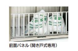 ゴミステーション 大型ゴミ箱 シコク ゴミストッカー PM型専用オプション GS全面パネル(開き戸式専用 GSPM-FP-SC、1セット) シコク GSPM-FP-SC [自治会/町内会/設置/屋外/カラス/対策/猫/大容量/ごみ/ゴミ箱], VIPガリバーチェーン:ea5ce131 --- sunward.msk.ru