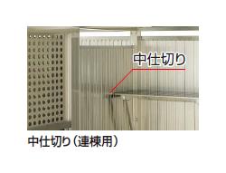 ゴミステーション 大型ゴミ箱 大型ゴミ箱 シコク ゴミストッカー GSPM-NS-SC PM型専用オプション GS中仕切り(連棟用、1セット入) GSPM-NS-SC シコク [自治会/町内会/設置/屋外/カラス/対策/猫/大容量/ごみ/ゴミ箱], 宝石広場:6b973dd8 --- sunward.msk.ru
