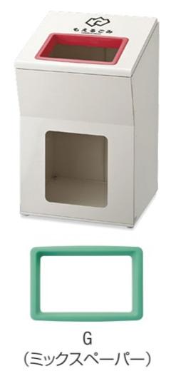 【送料無料】リサイクルボックスAP (緑) 再利用紙 YW-300L-ID