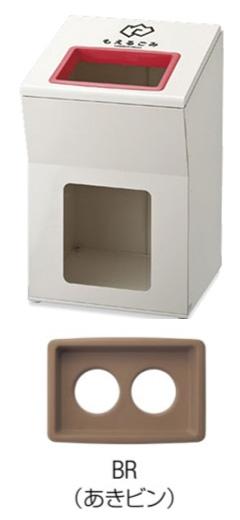 【送料無料】リサイクルボックスAP (茶) ビン YW-302L-ID
