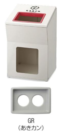 【送料無料】リサイクルボックスAP (グレー) カン YW-303L-ID