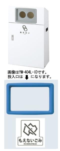 【送料無料】リサイクルボックスYO-50 (青) もえないゴミ YW-399L-ID