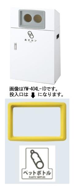 【送料無料】リサイクルボックスYO-50 (黄) ペットボトル YW-400L-ID