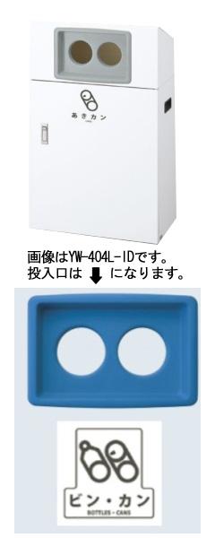 【送料無料】リサイクルボックスYO-50 (青) ビン・カン YW-402L-ID