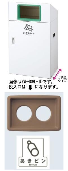 【送料無料】リサイクルボックスYO-90 (茶) ビン YW-410L-ID