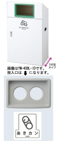 【送料無料】リサイクルボックスYO-90 (グレー) カン YW-411L-ID