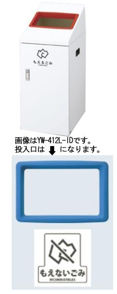 【送料無料】リサイクルボックスTI-50 (青) もえないゴミ YW-413L-ID