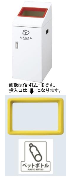 【送料無料】リサイクルボックスTI-50 (黄) ペットボトル YW-414L-ID