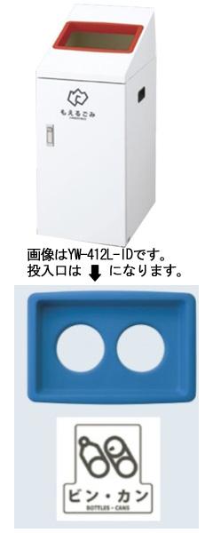 【送料無料】リサイクルボックスTI-50 (青) ビン・カン YW-416L-ID