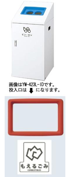 【送料無料】リサイクルボックスTI-90 (赤) もえるゴミ YW-419L-ID